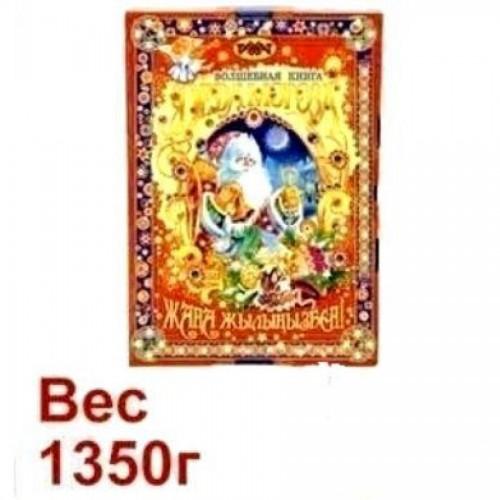 """Подарок новогодний Рахат """"Волшебная книга Деда Мороза"""", 1350 гр"""
