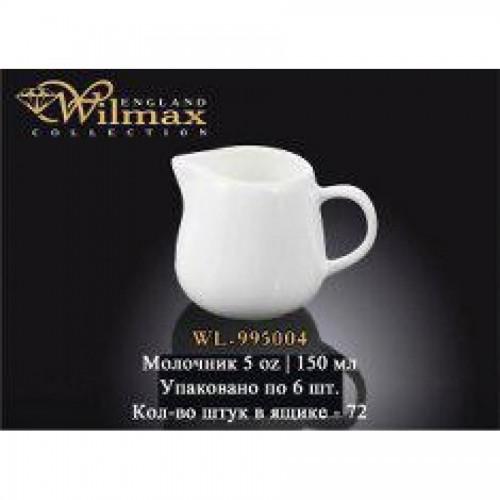 Молочник Wilmax 200мл., белый
