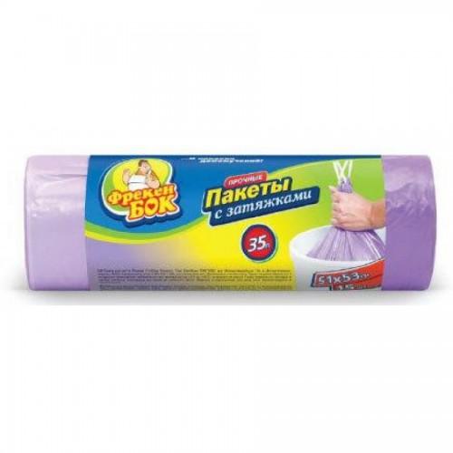 Мешки для мусора 35л., 15шт/уп с затяжками, прочные, фиолетовый