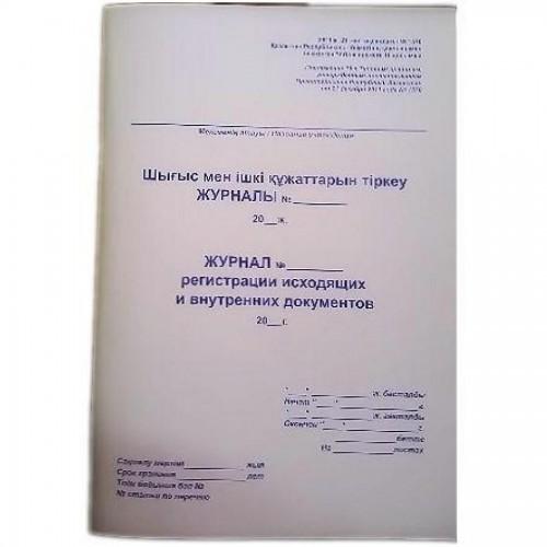 Книга исходящей корреспонденции, 50 л.