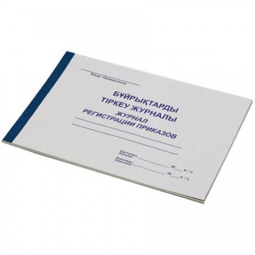Книга регистрации приказов, 50 л.