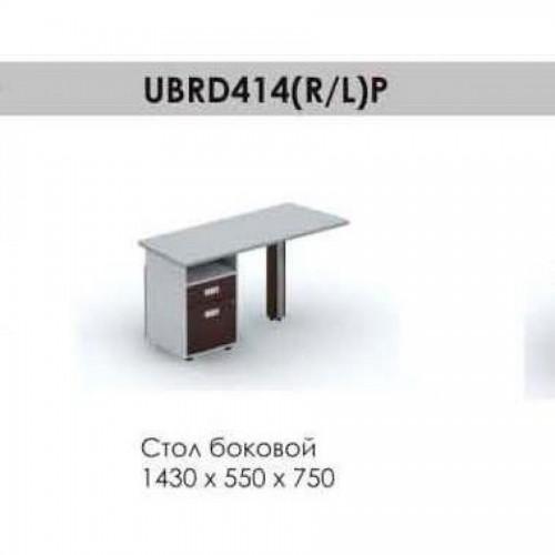 Стол боковой с тумбой правый Brighton UBRD414RP, 1430*550*750, венге/алюминий