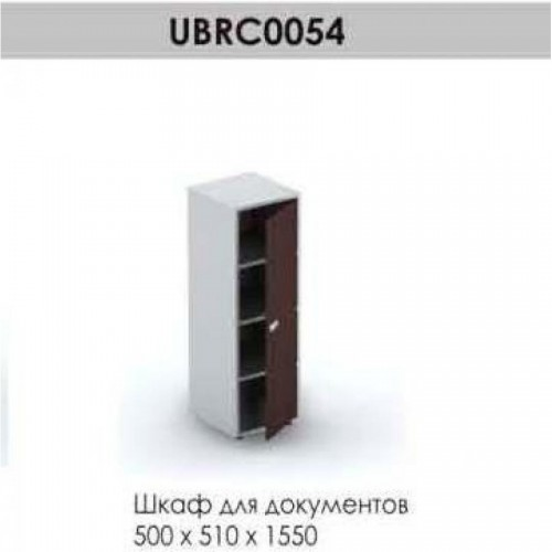 Шкаф для документов Brighton UBRC0054, 500*510*1550, венге/алюминий