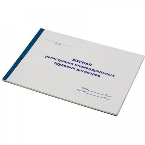 Книга регистрации инд. трудовых договоров, 50 л.