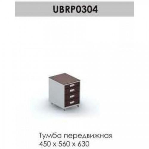 Тумба передвижная Brighton UBRP0304, 450*560*624 венге/алюминий