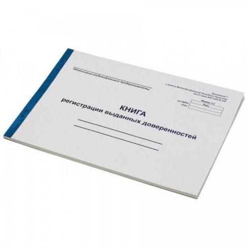 Книга регистрации доверенностей, 50 л.