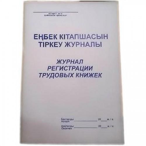Книга регистрации трудовых книжек, 50 л.