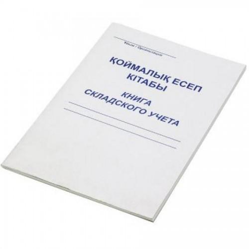 Книга складского учета 50 л.