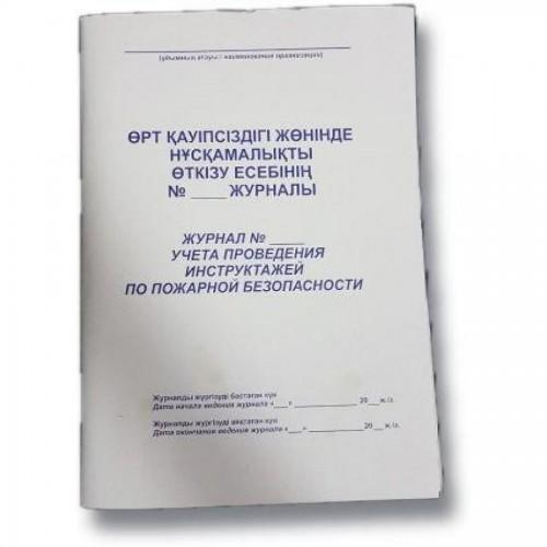 Книга инструктажа по пожарной безопасности, А4, 50 л., мягкий. пер.