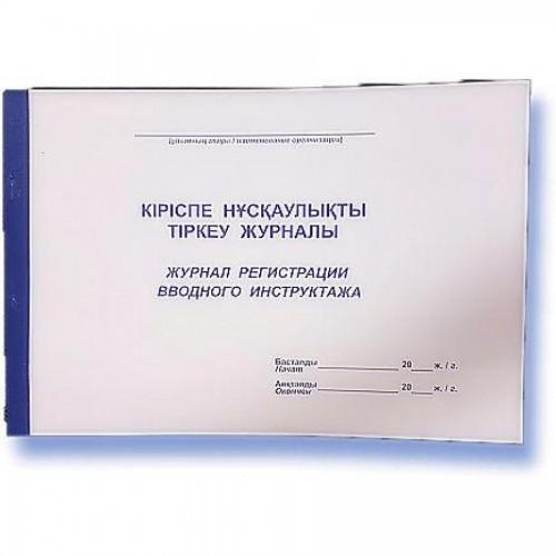 Книга регистрации вводного инструктажа, 50 л.