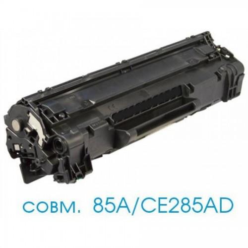 Картридж для лаз принтера HP LaserJet 1102 CE285A (OEM)