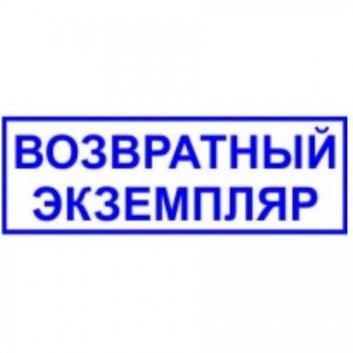 "Штамп 4911 NEW ""ВОЗВРАТНЫЙ ЭКЗЕМПЛЯР "" 38х14мм, ассорти"